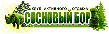 Клуб Сосновый Бор